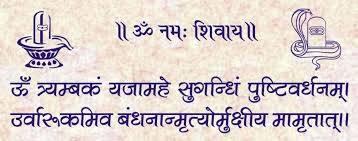 mahamrityunjay mantra in hindi